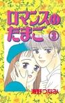 ロマンスのたまご 分冊版(3)-電子書籍