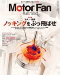Motor Fan illustrated Vol.92-電子書籍