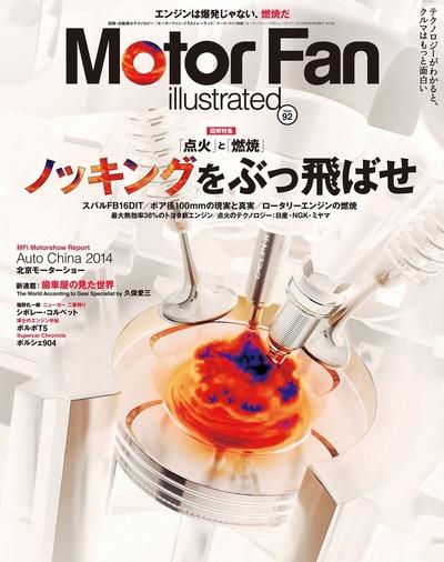 Motor Fan illustrated Vol.92-電子書籍
