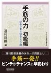 手筋の力 初級編-電子書籍
