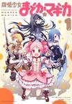 魔法少女まどか☆マギカ 1巻-電子書籍