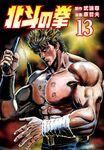 北斗の拳 13巻-電子書籍