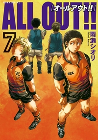 ALL OUT!!(7)-電子書籍