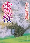 雷桜-電子書籍
