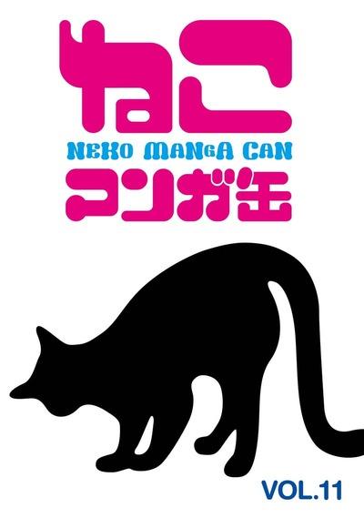 ねこマンガ缶vol.11-電子書籍
