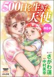 500日を生きた天使(分冊版) 【第6話】-電子書籍