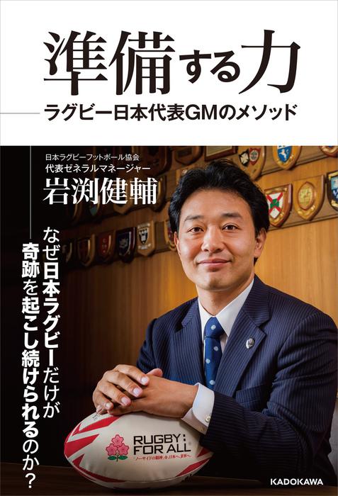 準備する力 ラグビー日本代表GMのメソッド拡大写真