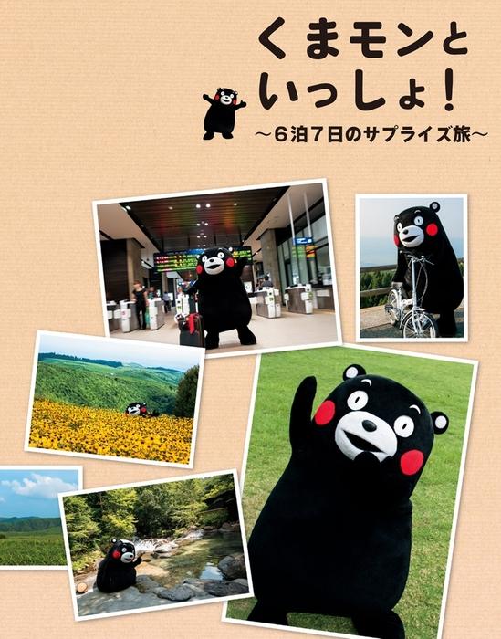 くまモンといっしょ!~6泊7日のサプライズ旅~拡大写真