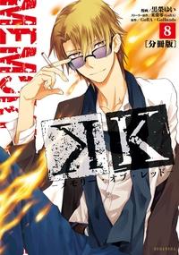 K ―メモリー・オブ・レッド― 分冊版(8)