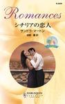 シチリアの恋人-電子書籍