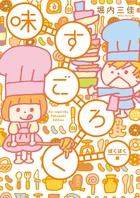 「味すごろく(フィールコミックス)」シリーズ