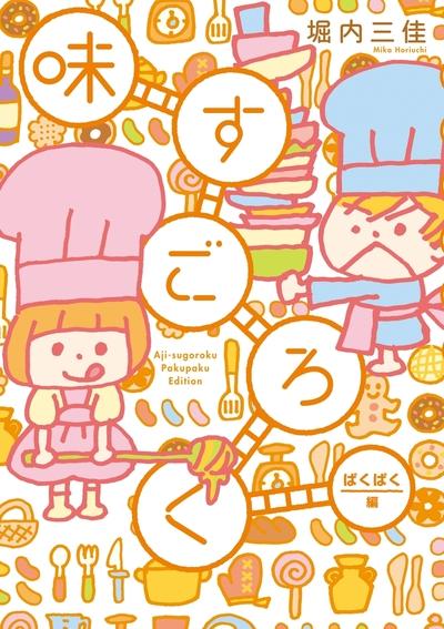 味すごろく ぱくぱく編-電子書籍
