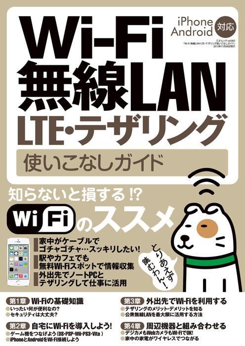 Wi-Fi 無線LAN・LTE・テザリング 使いこなしガイド拡大写真