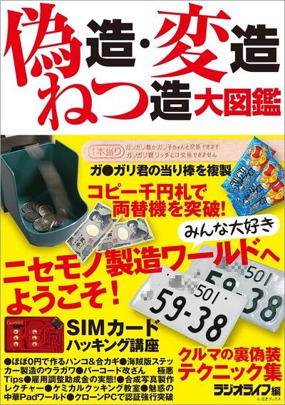 偽造・変造・ねつ造大図鑑-電子書籍