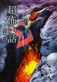 「超」怖い話 Σ(シグマ)