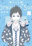 夢みる太陽 / 3-電子書籍