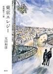 東京エレジー 居酒屋十二景-電子書籍