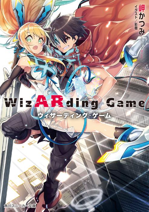 ウィザーディング・ゲーム【電子特別版】拡大写真