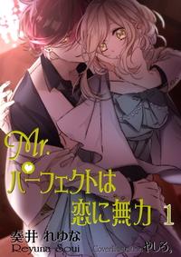 ミスターパーフェクトは恋に無力 第1巻