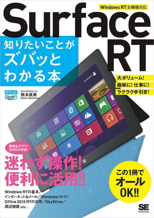 ポケット百科WIDE Surface RT 知りたいことがズバッとわかる本拡大写真