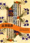幻想博物誌-電子書籍