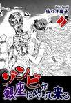 ゾンビが銀座にやって来る(2)-電子書籍