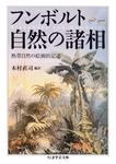 フンボルト 自然の諸相 ──熱帯自然の絵画的記述-電子書籍