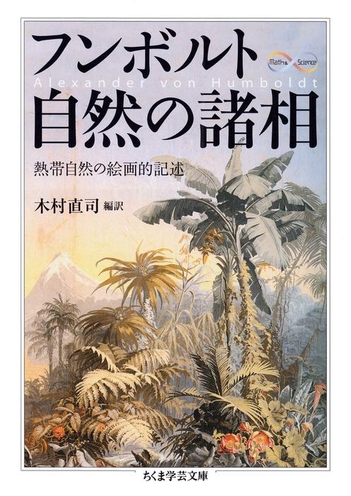 フンボルト 自然の諸相 ──熱帯自然の絵画的記述-電子書籍-拡大画像