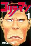 ゴリラーマン(1)-電子書籍