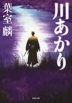 川あかり-電子書籍