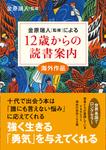 12歳からの読書案内 海外作品-電子書籍