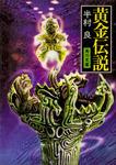 黄金伝説-電子書籍
