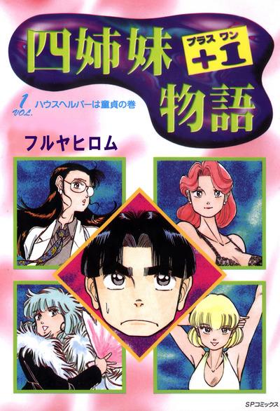 四姉妹+1物語 (1) ハウスヘルパーは童貞の巻-電子書籍