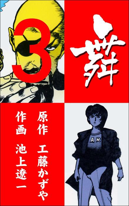 舞 MAI 3拡大写真