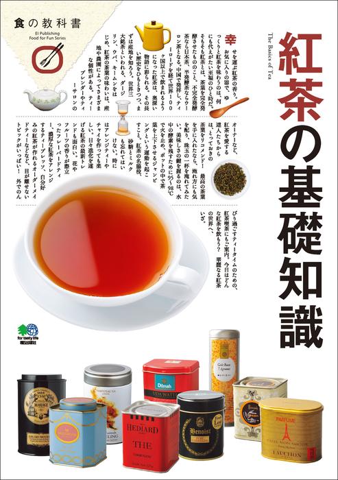 紅茶の基礎知識-電子書籍-拡大画像