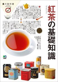 紅茶の基礎知識