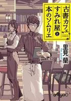 古書カフェすみれ屋と本のソムリエ(だいわ文庫)