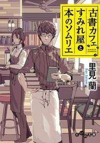 古書カフェすみれ屋と本のソムリエ-電子書籍