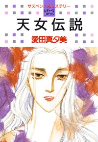 天女伝説-電子書籍