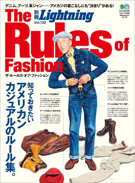 別冊Lightning Vol.130 The Rules of Fashion拡大写真
