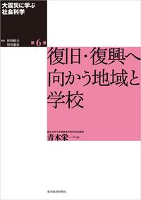 大震災に学ぶ社会科学 第6巻 復旧・復興へ向かう地域と学校