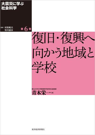 大震災に学ぶ社会科学 第6巻 復旧・復興へ向かう地域と学校-電子書籍