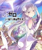 『Re:ゼロから始める異世界生活 1』きせかえ本棚【購入特典】