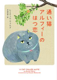 通い猫アルフィーのはつ恋-電子書籍