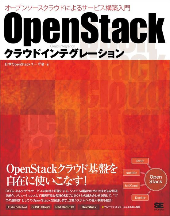 OpenStackクラウドインテグレーション オープンソースクラウドによるサービス構築入門拡大写真