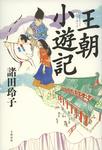 王朝小遊記-電子書籍