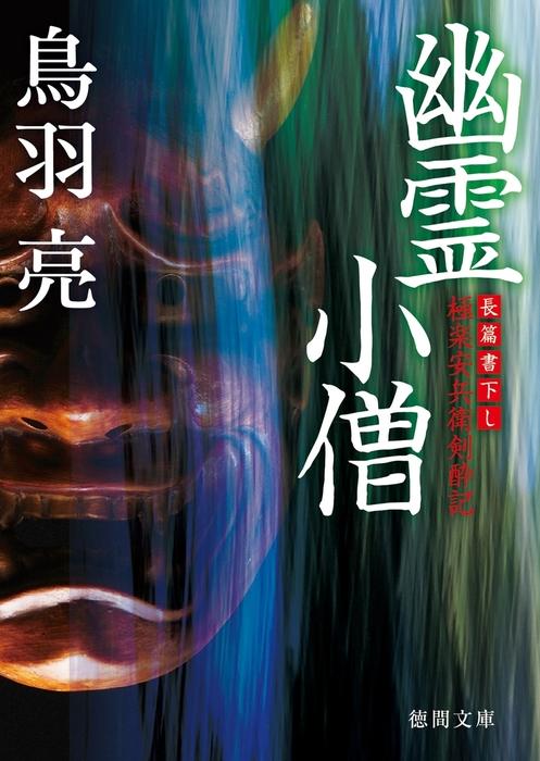 極楽安兵衛剣酔記 幽霊小僧-電子書籍-拡大画像