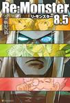 Re:Monster8.5-電子書籍
