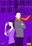 法律事務所×家事手伝い 5 不動正義と涙のウェディング☆天姉篇-電子書籍