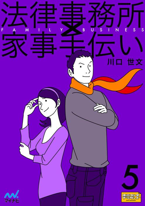 法律事務所×家事手伝い 5 不動正義と涙のウェディング☆天姉篇-電子書籍-拡大画像
